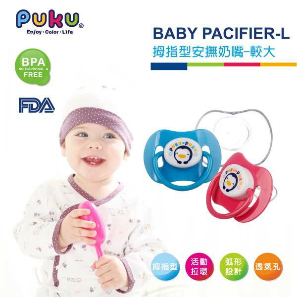 『121婦嬰用品館』PUKU 拇指型較大安撫奶嘴 - 藍 2