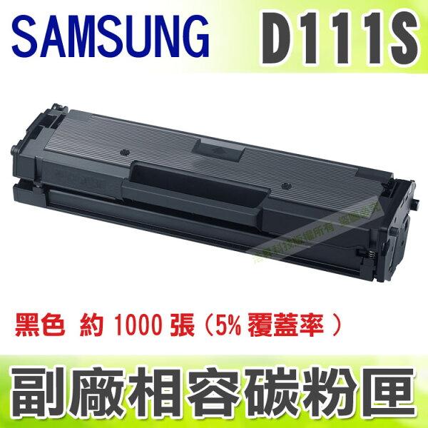 【浩昇科技】SAMSUNG MLT-D111S 黑 相容碳粉匣 適用M2070F / M2070FW ETCS023