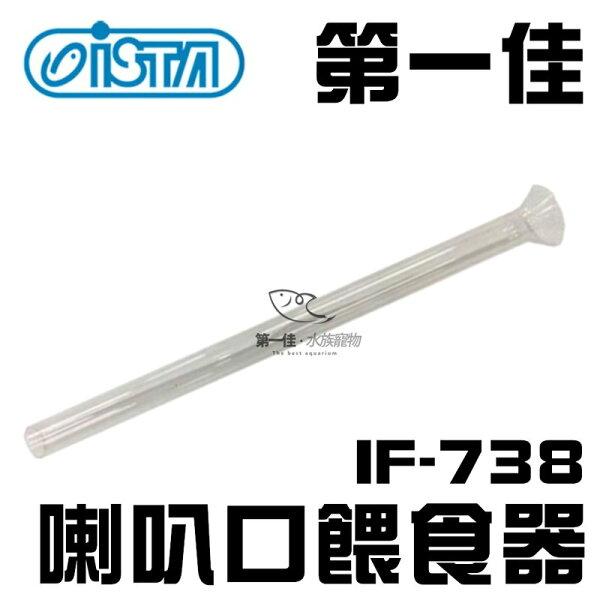 [第一佳 水族寵物] 台灣ISTA伊士達〔IF-738〕喇叭口餵食器 投食管