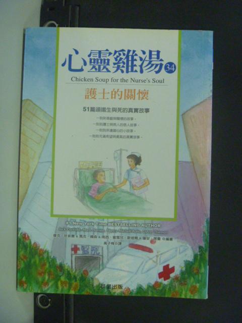 ~書寶 書T3/文學_HKJ~心靈雞湯: 護士的關懷_傑克‧坎菲爾等編著 高子梅