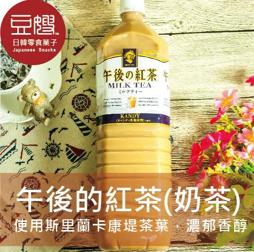 【豆嫂】日本飲料 午後的紅茶 奶茶(1.5L家庭號)