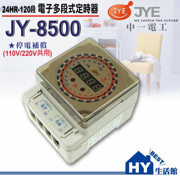 中一電工電子定時器30A《120段+停電補償150小時定時開關110V/220V兩用》適用熱水器 馬達 招牌燈