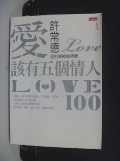 【書寶二手書T2/兩性關係_KAE】愛該有五個情人_許常德