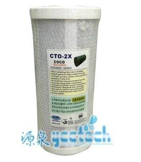 台製10英吋大胖全屋式淨水設備系統水塔過濾器專用壓縮活性碳濾心CTO