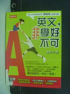【書寶二手書T1/語言學習_JFH】英文,非學好不可_成寒_無光碟