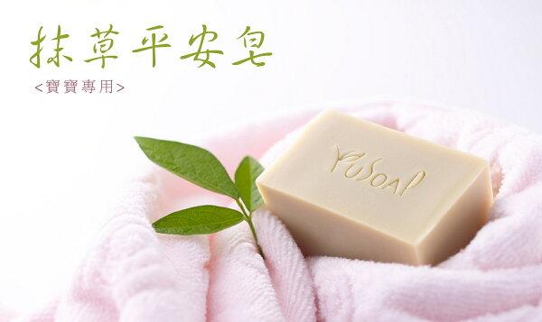 YuSoap - 抹草平安皂(寶寶用)
