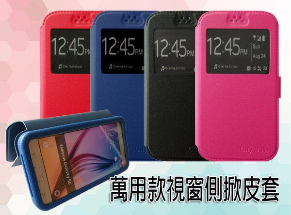 4.3 ~ 5.7吋 萬用視窗側掀皮套 通用皮套 多款型號適用/側掀皮套/保護套/手機套/可站立/OPPO R5/N3/R7/R7+/Mirror 5S/3/Find 7/7A/R3/N1/Neo3/YOYO/R1L/G-PLUS E6/E7/M55/e3+/E5/mini/BE19+/BF01/M857/BE23/BF01+/TIS購物館
