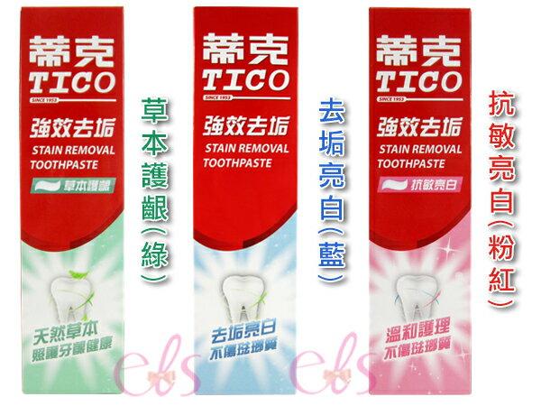 蒂克TICO 草本/抗敏/強效去垢牙膏--3款任選  ☆艾莉莎ELS☆