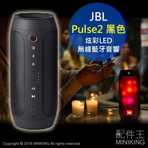 【配件王】黑色現貨 平輸 店保一年 JBL Pulse2 pulse 2 炫彩色 LED 可攜帶式 無線 藍牙 音響喇叭 防潑水