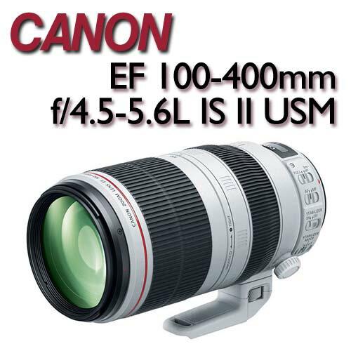 【★送吹球清潔組】CANON EF 100-400mm F4.5-5.6L IS II USM【平行輸入】→ATM / 黑貓貨到付款 加碼送JOVEN LT6661 單眼專用型腳架