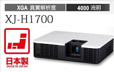 AviewS-CASIO XJ-H1700投影機/4000流明/XGA/免換燈泡,日本製造 0