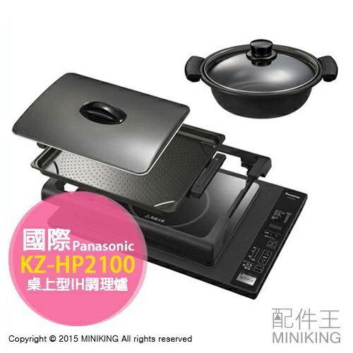 【配件王】日本代購 日本製 國際牌 Panasonic KZ-HP2100 桌上型IH調理爐 煎 煮 炸