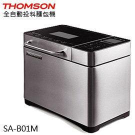 THOMSOM SA-B01M 麵包機 全自動投料 製麵包機 觸控式面板 公司貨