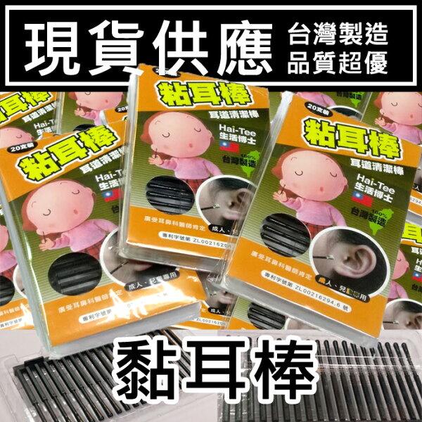 [台灣製造]成人 小孩 黏著式耳垢清潔棒/挖耳棒/黏耳棒/去耳垢棒/清耳垢器 勝傳統棉花棒