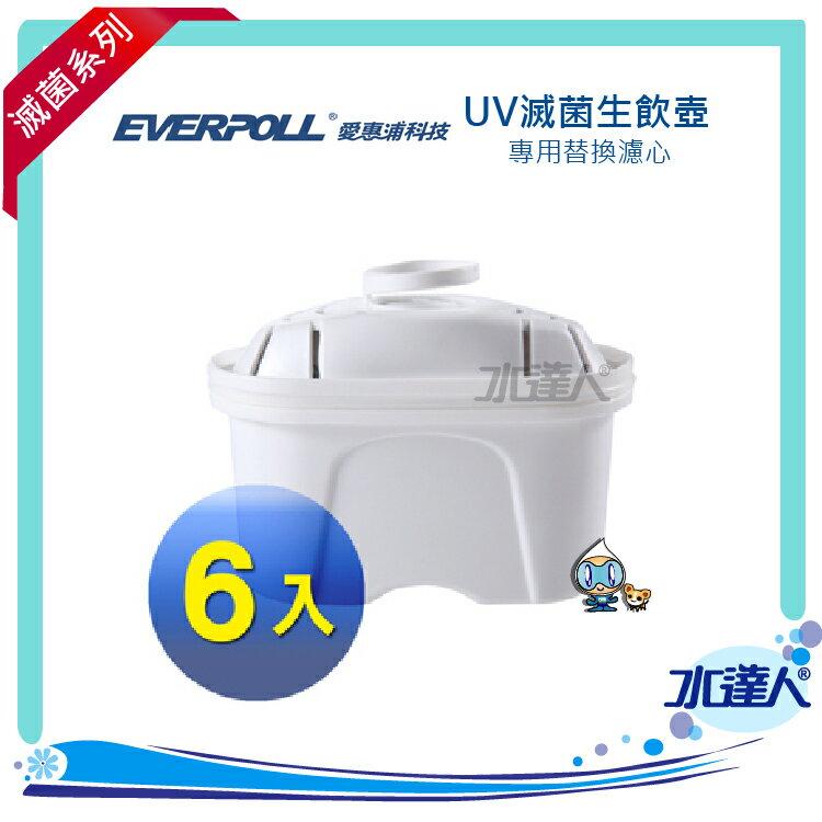 ★精選6入新包裝★EVERPOLL 愛惠浦科技UV滅菌生飲壺專用濾芯(U-805-6) 0