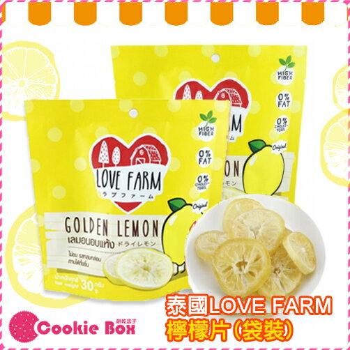 泰國 LOVE FARM 檸檬片 原味 30g/包 檸檬 檸檬乾 泡茶 零嘴 零食 團購 *餅乾盒子*