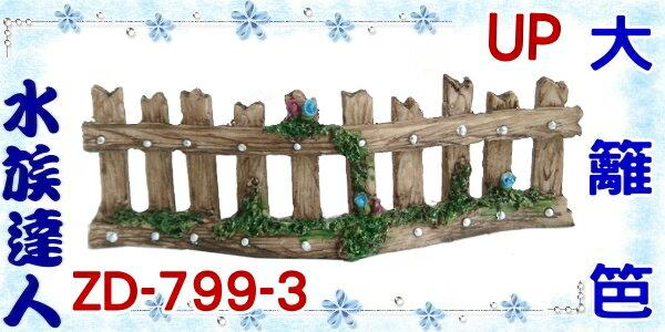 【水族達人】【裝飾品】鐳力《大籬笆(17.5*2*6)   U-ZD-799-3》木籬笆/竹籬笆/圍欄/圍牆/籬笆