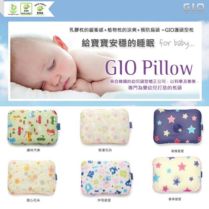 *新色上市* GIO Pillow - 超透氣護頭型嬰兒枕 繽紛花色款 M (單枕套組) - 限時優惠好康折扣