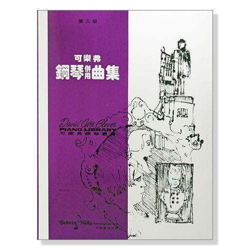 【非凡樂器】可樂弗【第三級】鋼琴併用曲集 G34
