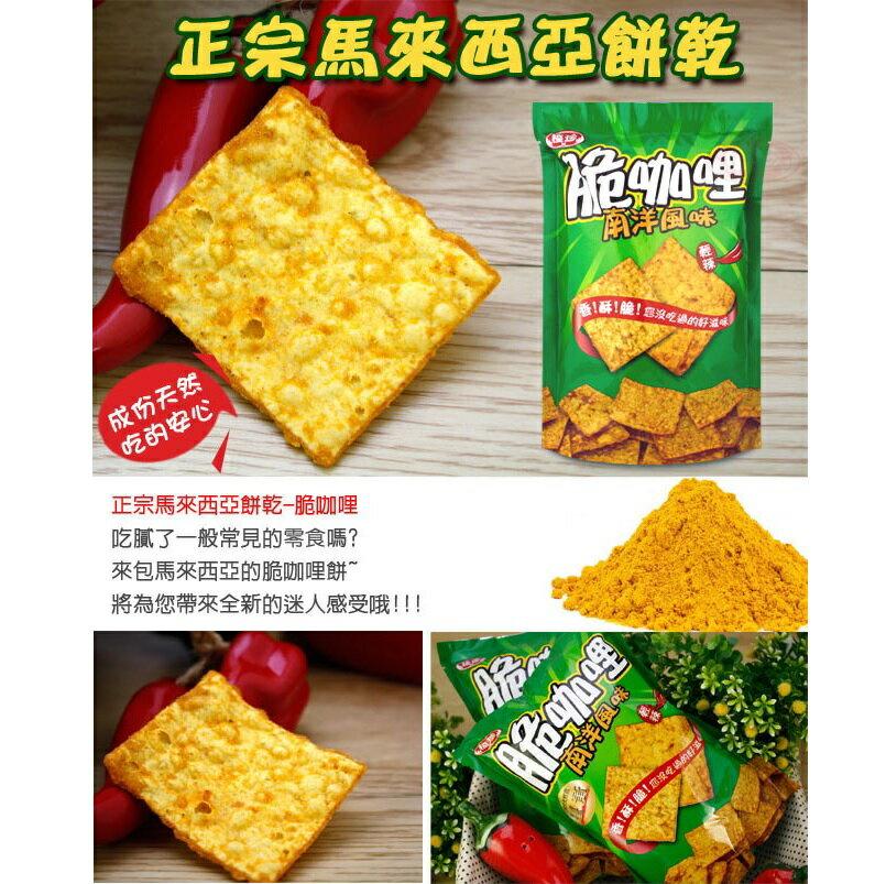 有樂町 馬來西亞 南洋風味咖哩脆餅 100g南洋風味系列-脆咖哩餅乾 輕辣味(100g) 1