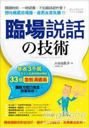 臨場說話的技術:年收3千萬,日本人氣講師親自傳授33個急智溝通術,讓對方啞口無言、鼓掌叫好!