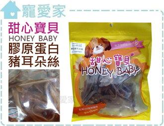 ☆寵愛家☆Honey Baby膠原蛋白豬耳朵絲160g