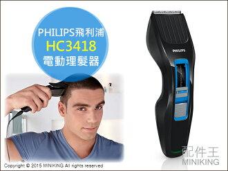 【配件王】日本代購 飛利浦 PHILIPS HC3418/15 電動理髮器 剪髮 刃長 1mm-23mm 12階段 可水洗