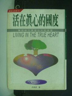 【書寶二手書T1/心靈成長_GBH】活在真心的國度_呂秀金