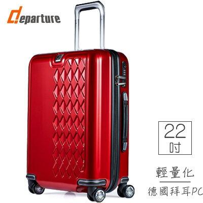 departure 行李箱 22吋PC硬殼 登機箱 菱形格紋-二色可選 0