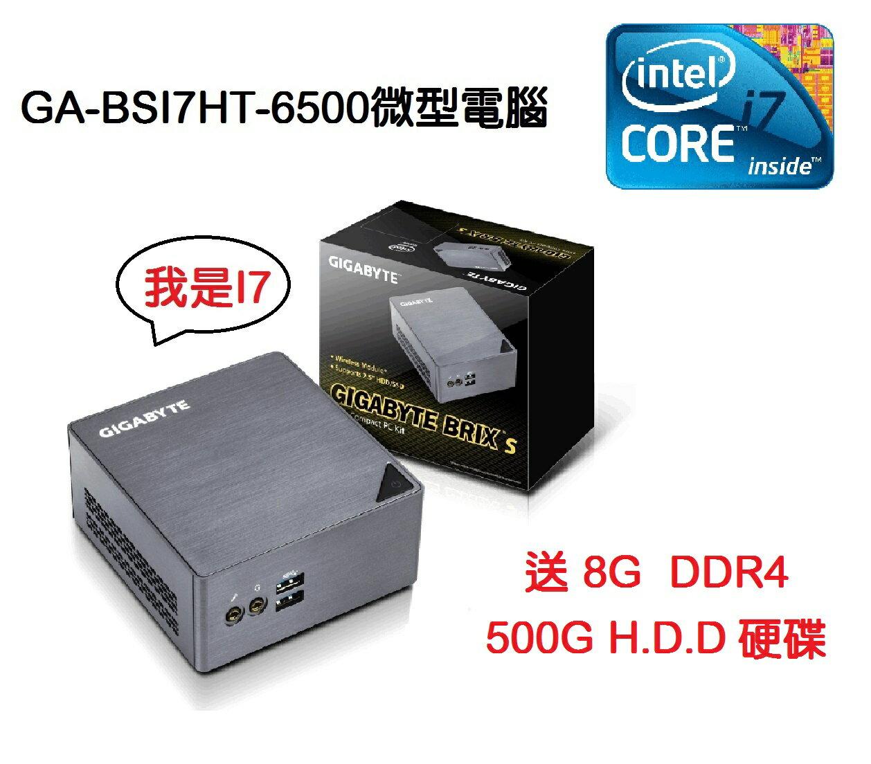 【* 儲存家3C *】技嘉GB-BSI7HT-6500 迷你電腦