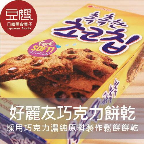 【豆嫂】韓國零食 韓國Orion好麗友 巧克力鬆餅餅乾