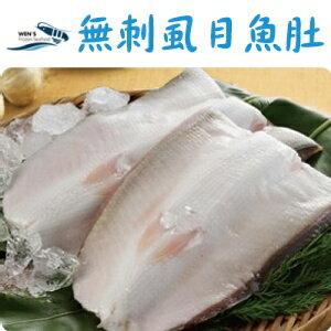 【海鮮主義】台灣虱目魚肚 150g