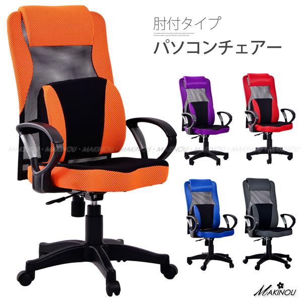 免運下殺|日本MAKINOU竹之內3D扶手護腰舒壓頭枕辦公電腦椅-台灣製|免組裝 日本牧野 椅子 書桌椅 傢俱 牧野丁丁MAKINOU