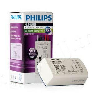 飛利浦PHILIPS★電子變壓器LED杯燈 MR16 5W 110/220V專用變壓器★永旭照明PH-LED-ET-E10MR16-1UF-2
