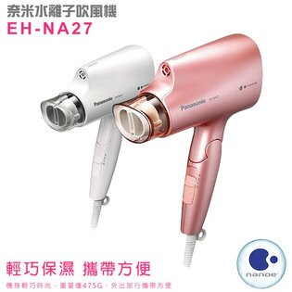 【日本超夯】國際牌Panasonic奈米水離子吹風機 EH-NA27 (玫瑰粉/靚亮白二色)
