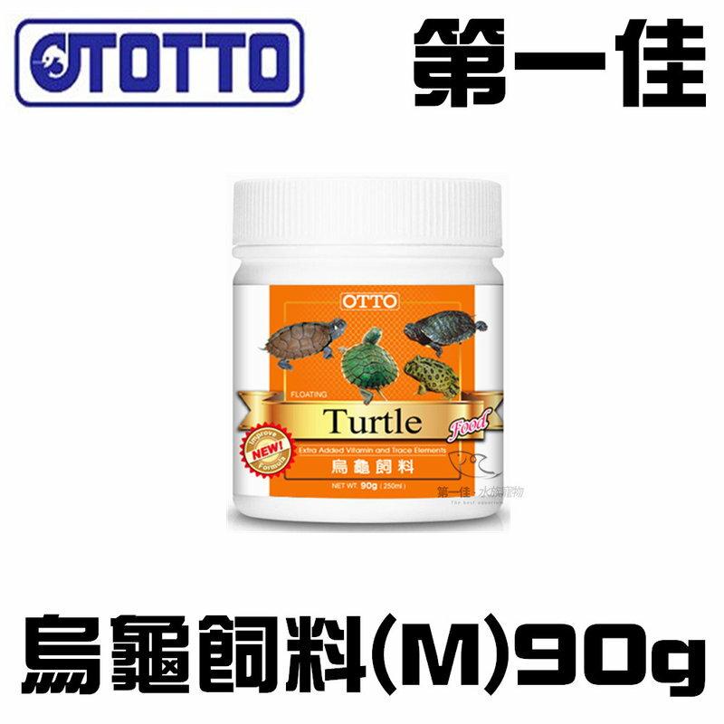 ^~第一佳 水族寵物^~ OTTO奧圖 烏龜飼料^(M^)90g 250ml 爬蟲 陸龜