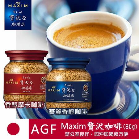 日本暢銷 AGF Maxim 贅沢咖啡 (80g) 香醇/摩卡 即溶咖啡 咖啡 進口食品【N100879】