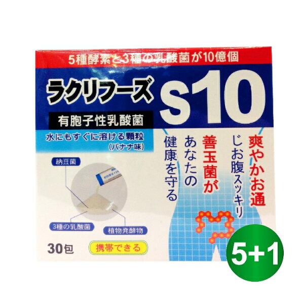 ※寶益美 乳酸菌顆粒 買五送一 日本進口 有益活菌 比菲德氏菌 六種活菌 有益菌  樂亦康 lp33 若元 具實體店面 康富久久