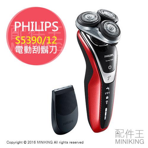 【配件王】日本代購 PHILIPS 飛利浦 S5390/12 電動刮鬍刀 電鬍刀 三刀頭 鬢角刀 國際電壓 5000系列