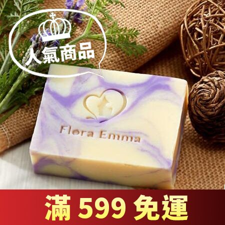 Flora Emma 手工皂【馬賽薰衣草滋潤皂】*幼兒適用*