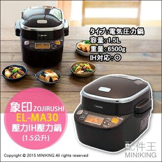 【配件王】日本代購 象印 EL-MA30 IH壓力鍋 電子鍋 電鍋 1.5公升 溫度調理