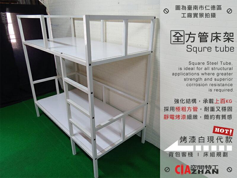 ♞空間特工♞3尺雙層單人床 床架設計 38mm粗 方鐵管 層架_架子_櫃子_寢具架_休息床 (您設計我接單~自由創造) - 限時優惠好康折扣