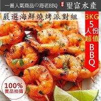 【璽富水產】免運到府-嚴選海鮮燒烤派對組(重量3Kg5人份)-BBQ懶人包