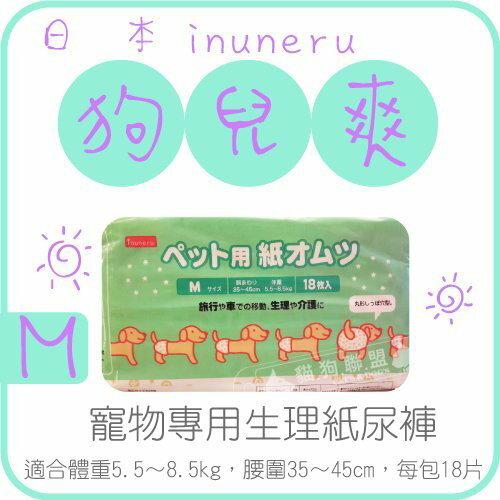 +貓狗樂園+ 日本inuneru【狗兒爽。寵物尿褲。M尺寸。免洗式。18入】300元 - 限時優惠好康折扣