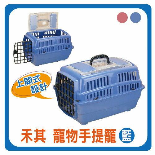 【力奇】禾其寵物提籠-上開式-藍色 (H318)- 510元(M563C01-1)