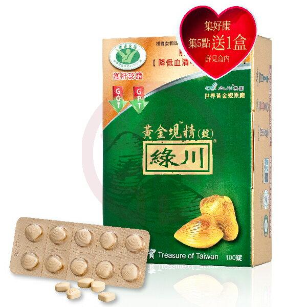 長榮生醫 綠川黃金蜆錠 (100錠/盒)(加贈10錠) x1