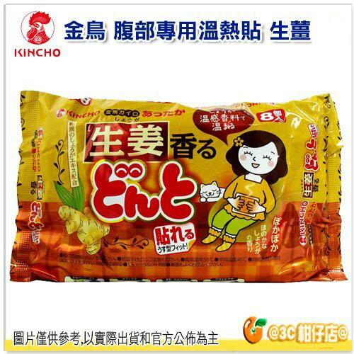 單包免運體驗價 日本金鳥 KINCHO 腹部專用溫熱貼 生薑 艾草 可維持5小時 日本製 生理期 露營 抗寒必備