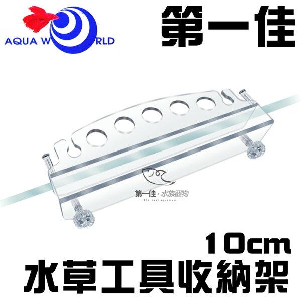 [第一佳水族寵物] 台灣AQUA WORLD水世界〔G-017-10〕水草工具收納架 魚缸夾子、剪刀工具架(10cm)