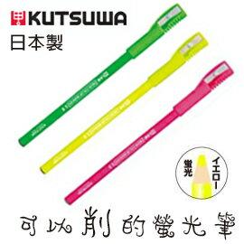 日本 KUTSUWA  限量商品 螢光鉛筆 RF017 螢光筆 (附筆蓋削筆器)  /支