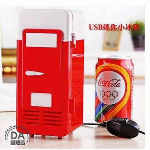 《DA量販店》USB 兩用 小冰箱 電冰箱 迷你冰箱 保鮮車 冷熱兩用 製冷製熱 藥箱 化妝品冰箱 (20-535)